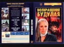 Возвращение Будулая (1985)