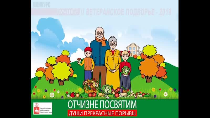 Ветеранское подворье 2019. Семья Сажиных.
