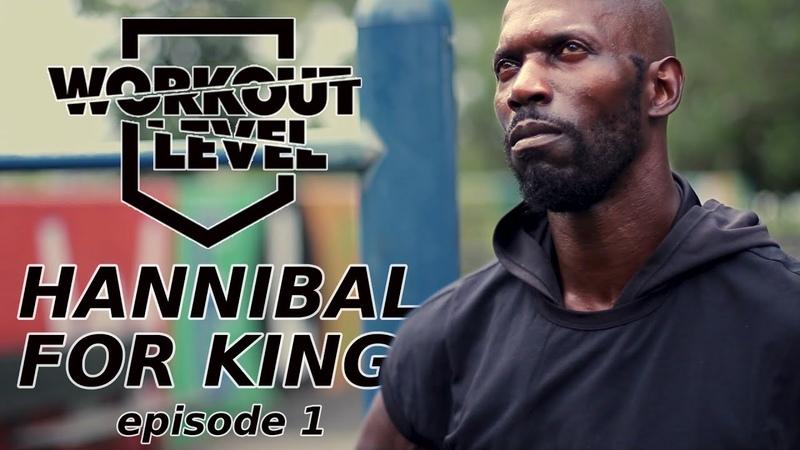 Workout level представляет Hannibal for King. Эпизод 1 (2019)