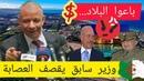 🔴 شاهد.. وزير يكشف حقائق صادمة بالأرقام عن ا160