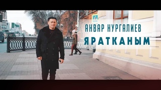 Әнвәр Нургалиев - Яратканым.