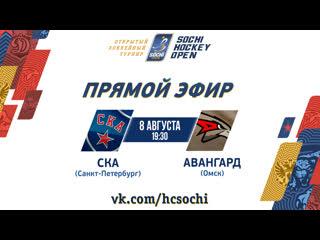 """Прямая трансляция матча СКА - """"Авангард"""", 8 августа, 19:30."""