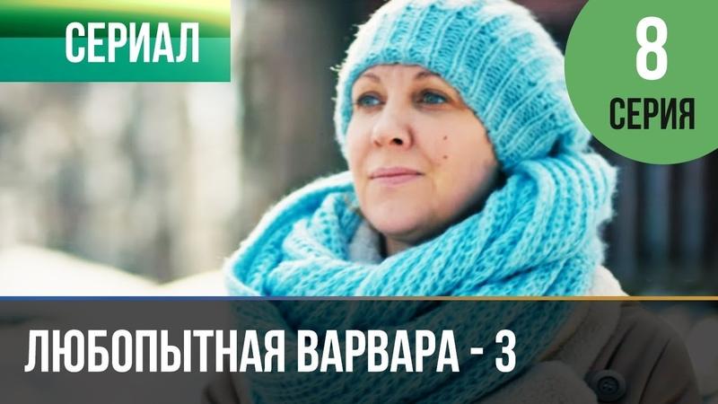 ▶️ Любопытная Варвара 3 сезон 8 серия Детектив Фильмы и сериалы