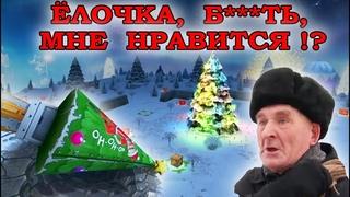 ТАНКИ ОНЛАЙН - НАРУБИЛ ЁЛОК Х20 I НОВОГОДНИЙ ЗЛП #1