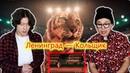 Корейские музыканты видят клип. Ленинград — Кольщик Реакция иностранца