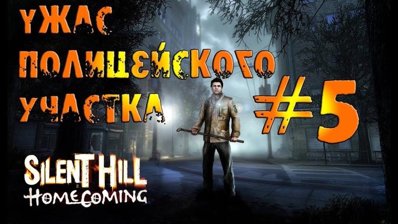Silent Hill Homecoming Полицейский участок