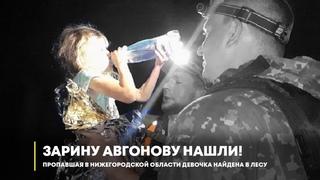 Зарину Авгонову нашли! Пропавшая в Нижегородской области девочка найдена в лесу