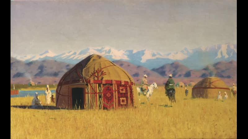 В.В.Верещагин. «Киргизские кибитки на реке Чу».mp4