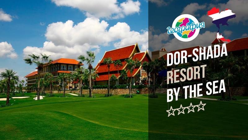 Доршада Резорт 4* Dor Shada Resort By The Sea 4*
