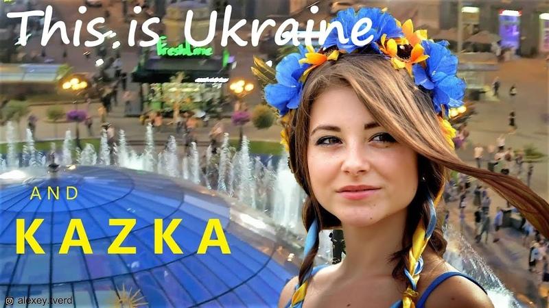 KAZKA Плакала КЛИП 2 0 Сказочно красивая Украина