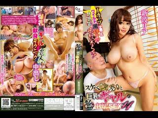Horny old man and  japanese girl ria shinba(porn,asian,порно)