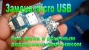 Замена разъема без фена и большим паяльником Replacing the connector large soldering iron
