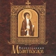 Православные песнопения - Акафист Иисусу Сладчайшему