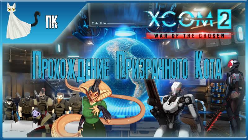 XCOM 2: War of the Chosen [Сможем ли мы найти послание Шеня?] ► Прохождение Призрачного Кота 9