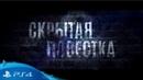 Hidden Agenda 2017 - Прохождение Бекки подставили PS4 PlayLink