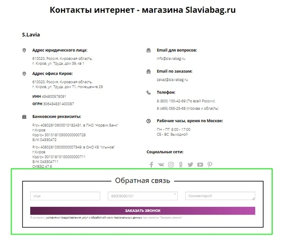 Форма обратной связи в разделе «Контакты»