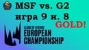 MSF vs. G2 Must See Week 8 LEC Summer 2019 Чемпионат Европы LCS EU Misfits G2 Esports