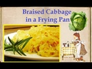 Braised Cabbage in a Frying Pan Book of recipes Bon Appetit