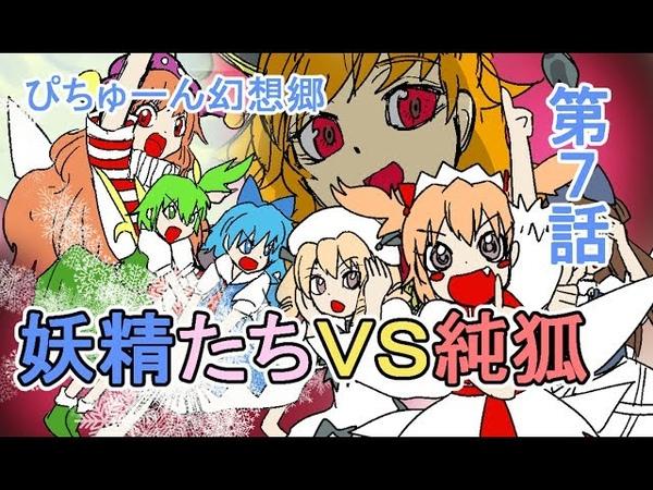 【Touhou fan made anime】 07・妖精たちⅤS純狐 ~a haitful goddess~ 【東方アニメ】