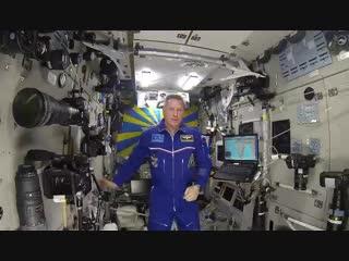 МКС. Поздравление летчика-космонавта Сергея Прокопьева.
