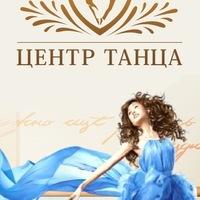 Логотип Школа танцев в Ижевске. ЦЕНТР ТАНЦА