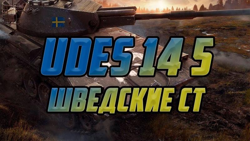 СВЕРХМОЩНЫЕ УВН ПОСЛЕДНИЙ СТРИМ UDES 14 5 World Of Tanks 🔞