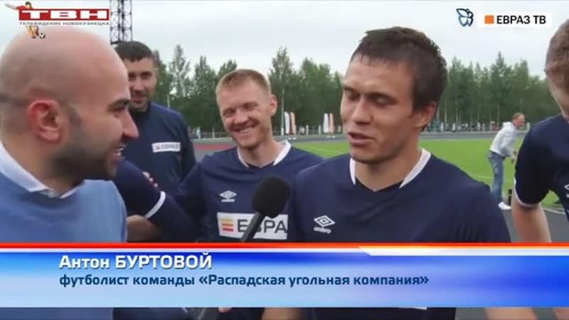 «Распадская угольная компания» завоевала Кубок ЕВРАЗа в Качканаре