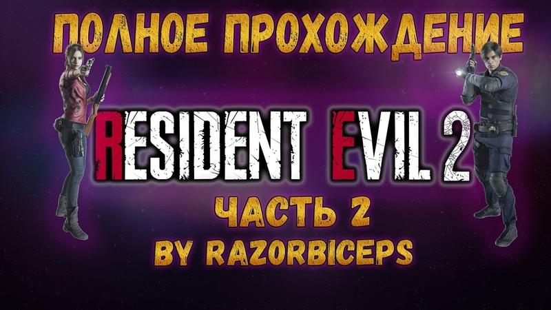 RESIDENT EVIL 2 Remake Быстрое прохождение за КЛЭР Часть 2