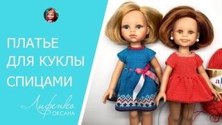 Платье для куклы спицами. Oksana Lifenko