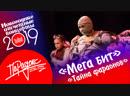«Мега Бит» / «Тайна фараонов» более 2 лет занятий танцами