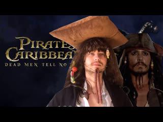 Пираты Карибского Моря. Малобюджетный трейлер.