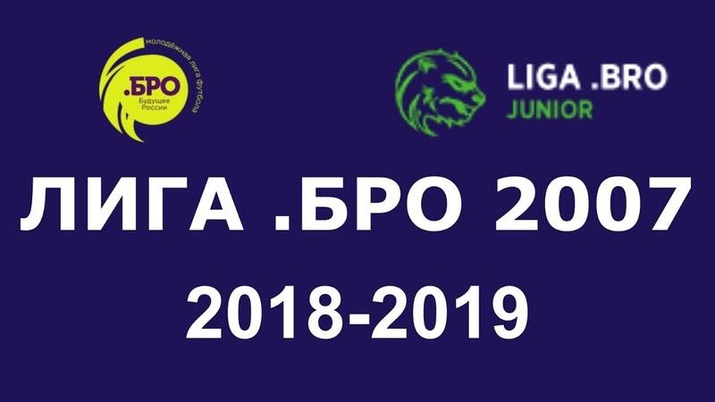 ЛИГА БРО 2007 10. Динамо-2008(Барнаул) - Динамо-2007-2(Барнаул) (17.02.2019)