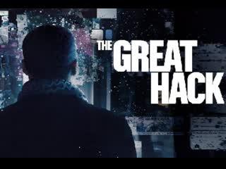 Большой хак / The Great Hack.