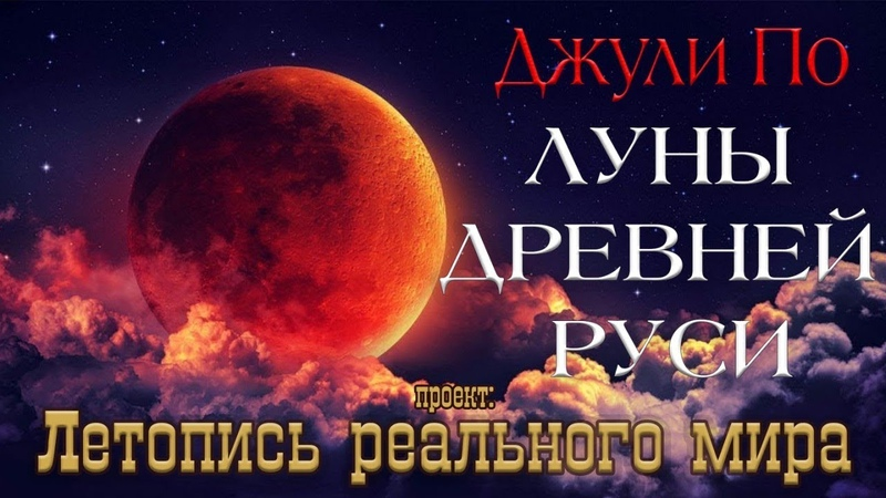 Джули По   Летопись реального мира   Луны древней Руси