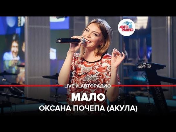 🅰️ Оксана Почепа (Акула) - Мало (LIVE @ Авторадио)