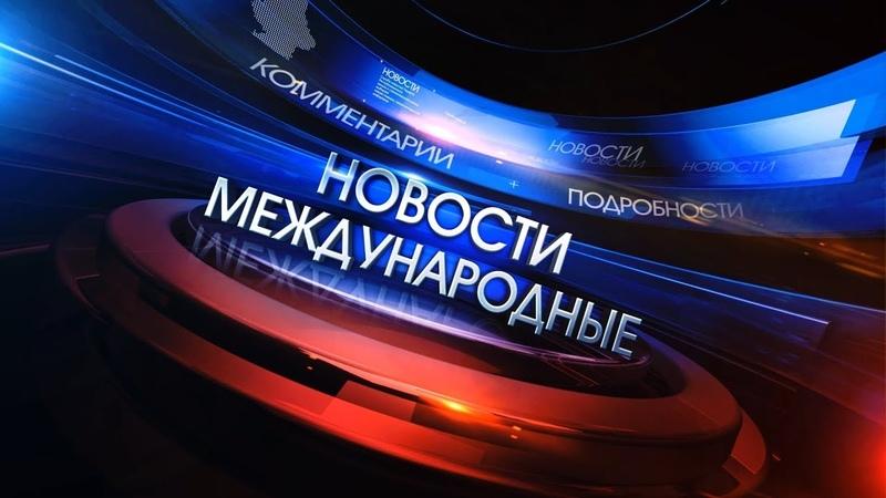 Новости международные на Первом Республиканском 23 08 19
