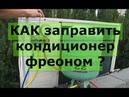 Как заправить кондиционер фреоном / или самая правильная заправка кондиционера своими руками.