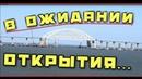 Крымский(май 2018)мост! Красавец мост в ожидании открытия Красивые кадрыДВА ГОДА НАЗАД