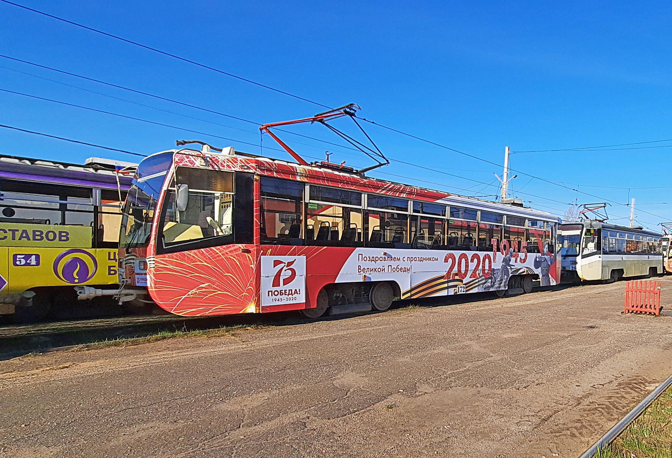 Трамвай №172. Ярославль