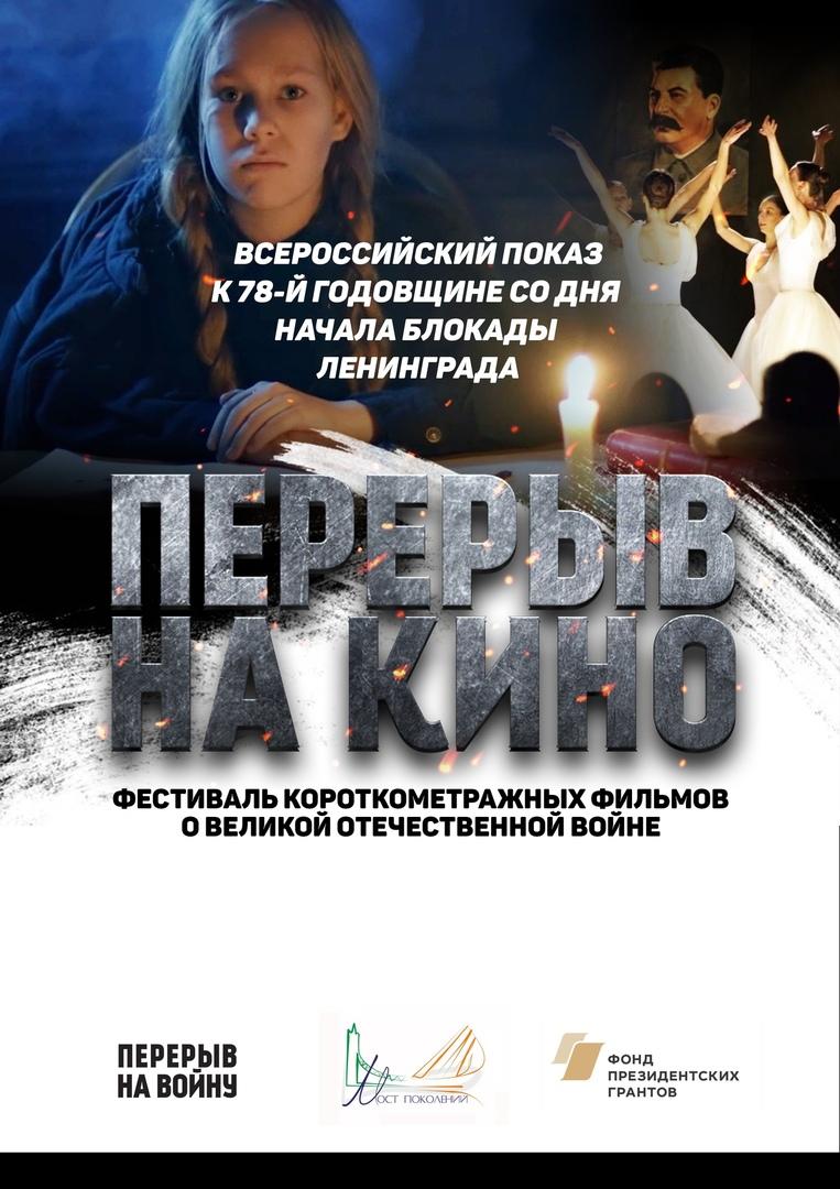 """Афиша Воронеж 9.11 - Показ фильмов """"Перерыв на кино"""""""