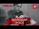 Хоббіт Пиня, Вєсті Кремля. Слівкі, 26 січня 2019 року