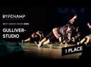 Best Dance Show Kids: 1st Place «Gulliver-studio»