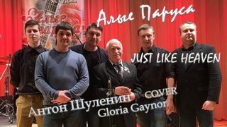 Антон Шуленин   Cover   Gloria Gaynor