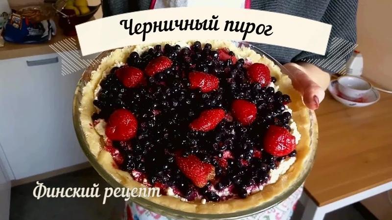 Черничный пирог Mustikkapiirakka Как мы учились готовить