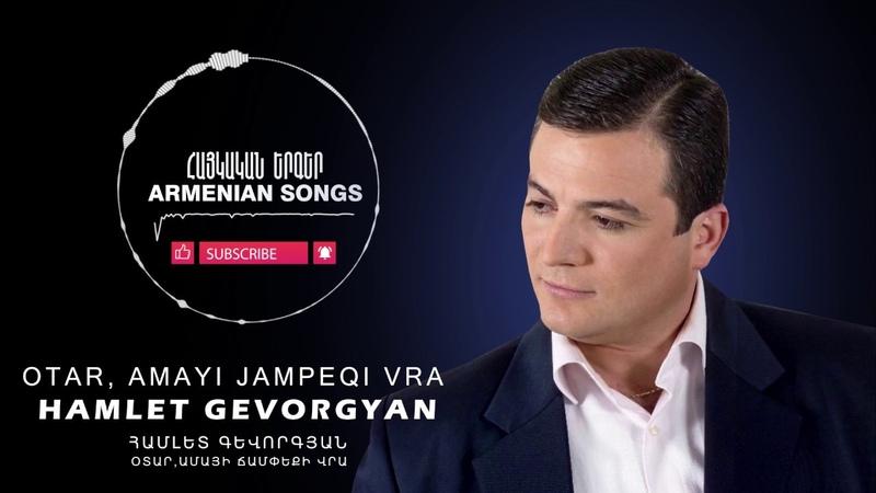 Hamlet Gevorgyan - Otar, Amayi Jampeqi Vra