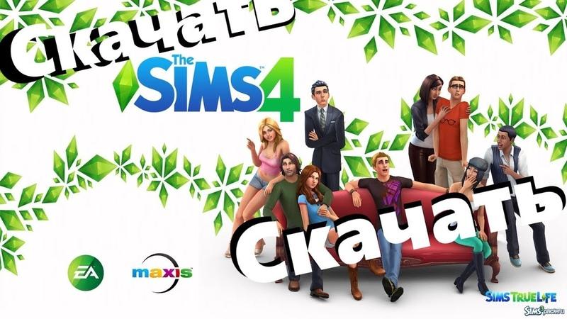Где скачать sims 4 бесплатно со всеми дополнениями