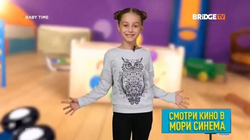 Фрагмент эфира BABY TIME с ведущими на BRIDGE TV (09.11.2018)