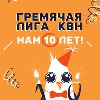 """Логотип """"Гремячая лига"""" КВН (г. Псков)"""