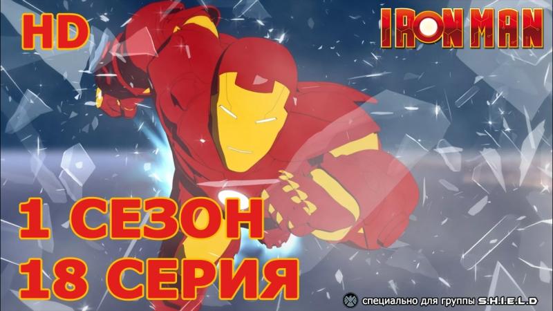 Железный Человек Приключения в Броне 1 Сезон 18 Серия Не Бросайте Пеппер