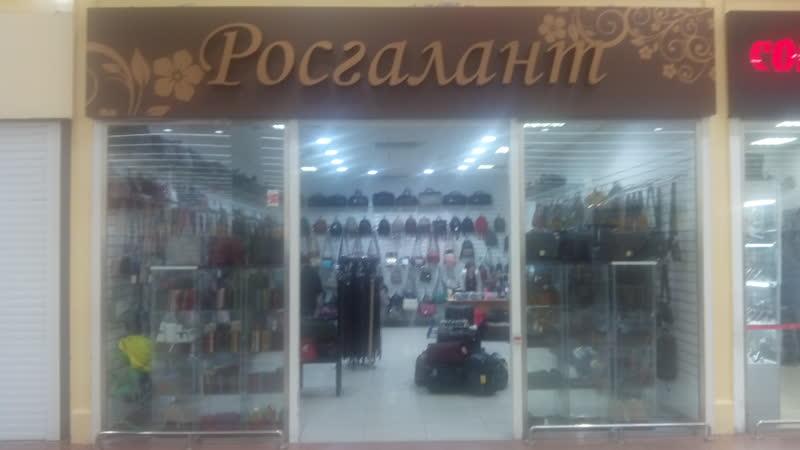 РОСГАЛАНТ МЕГА ДЫБЕНКО магазин кожгалантереи